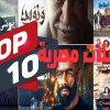 توب 10 افضل مسلسلات مصرية