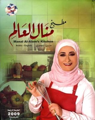 كتاب النخبه طبخ